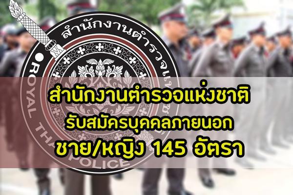 มาแล้ว เปิดรับสมัครสอบตำรวจ ประจำปี 2562 รับสมัครบุคคลภายนอก ชาย/หญิง 145 อัตรา