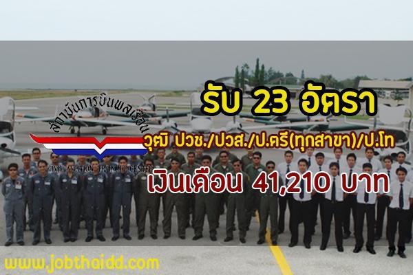 สมัครงาน สถาบันการบินพลเรือน รับสมัครบุคคลเพื่อคัดเลือกเป็นพนักงานและลูกจ้าง จำนวน 23 อัตรา
