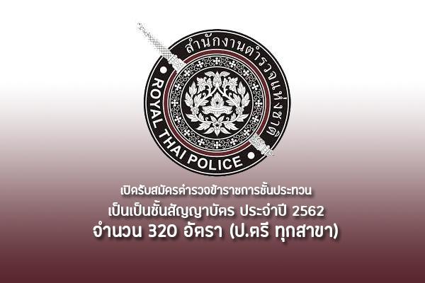 สำนักงานตำรวจแห่งชาติ รับสมัครข้าราชการตำรวจชั้นประทวนเป็นชั้นสัญญาบัตร พ.ศ. 2562 จำนวน 320 อัตรา