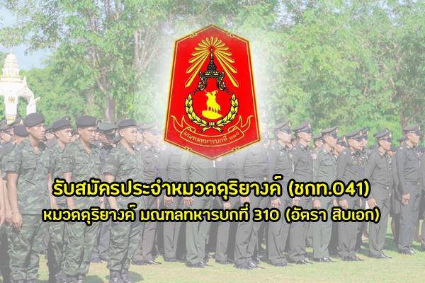 มณฑลทหารบกที่ 310 รับสมัครประจำหมวดดุริยางค์ (ชกท.041) หมวดดุริยางค์ มณฑลทหารบกที่ 310 (อัตรา สิบเอก)