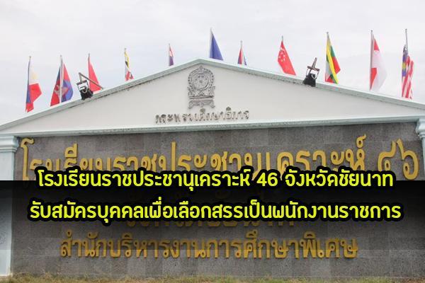 โรงเรียนราชประชานุเคราะห์ 46 จังหวัดชัยนาท รับสมัครบุคคลเพื่อเลือกสรรเป็นพนักงานราชการ