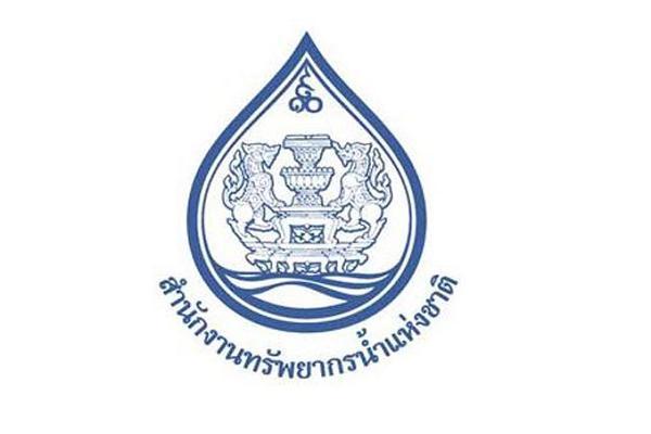 สำนักงานทรัพยากรน้ำแห่งชาติ เปิดรับสมัครพนักงาน จำนวน 8 อัตรา