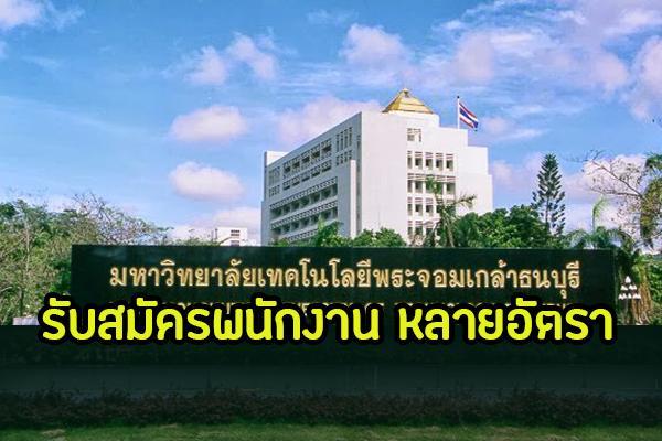 มหาวิทยาลัยเทคโนโลยีพระจอมเกล้าธนบุรี รับสมัครบุคคลเพื่อคัดเลือกเข้าเป็นพนักงานมหาวิทยาลัย จำนวนหลายอัตรา