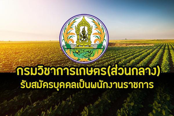 กรมวิชาการเกษตร(ส่วนกลาง) รับสมัครบุคคลเพื่อเลือกสรรเป็นพนักงานราชการ ตั้งแต่วันที่ 2-6 กันยายน 2562