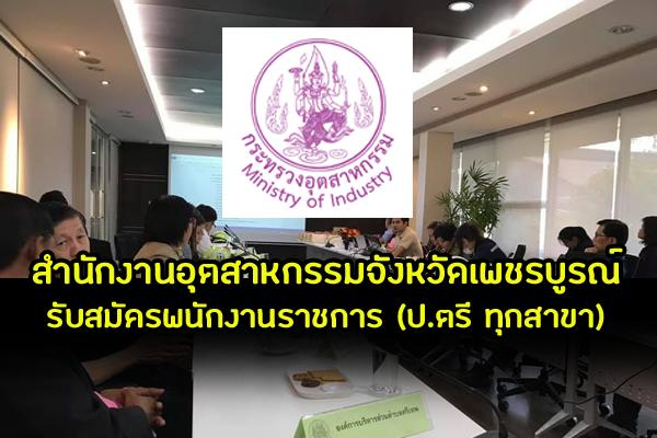สำนักงานอุตสาหกรรมจังหวัดเพชรบูรณ์ รับสมัครพนักงานราชการ (ป.ตรี ทุกสาขาวิชา) เงินเดือน 18,000 บาท
