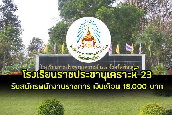 โรงเรียนราชประชานุเคราะห์ 23 รับสมัครพนักงานราชการ ตำแหน่งครูผู้สอน 6 อัตรา