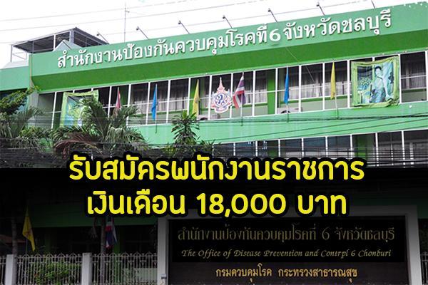 สำนักงานป้องกันควบคุมโรคที่ 6 รับสมัครพนักงานราชการ ตำแหน่งนักวิชาการพัสดุ เงินเดือน 18,000 บาท
