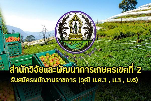 สำนักวิจัยและพัฒนาการเกษตรเขตที่ 2 รับสมัครบุคคลเพื่อเลือกสรรเป็นพนักงานราชการ รับสมัคร 4 - 10 ก.ย. 62