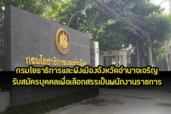 กรมโยธาธิการและผังเมืองจังหวัดอำนาจเจริญ รับสมัครบุคคลเพื่อเลือกสรรเป็นพนักงานราชการ วันที่ 5-13 ก.ย. 2562