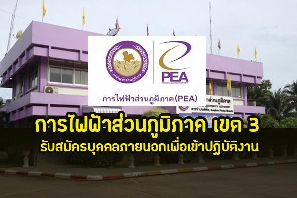 การไฟฟ้าส่วนภูมิภาค เขต 3 รับสมัครสอบคัดเลือกจากบุคคลภายนอกเพื่อเข้าปฏิบัติงานกับ PEAจำนวน9 อัตรา