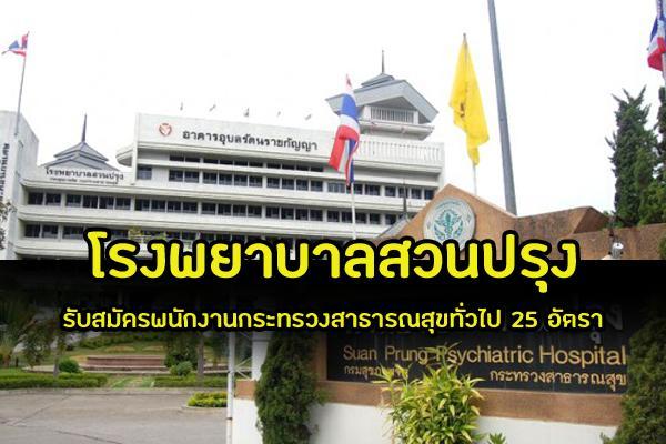 โรงพยาบาลสวนปรุง รับสมัครพนักงานกระทรวงสาธารณสุขทั่วไป 25 อัตรา
