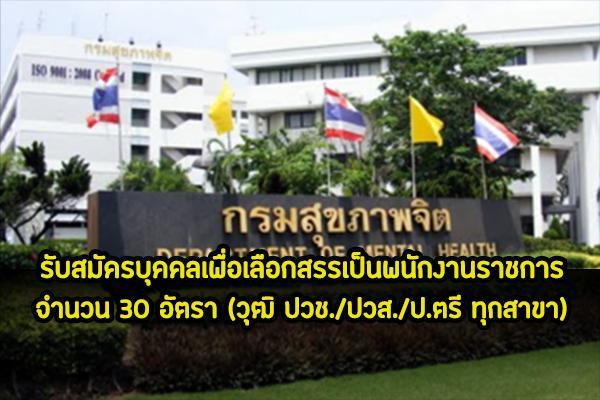 โรงพยาบาลศรีธัญญา รับสมัครบุคคลเพื่อเลือกสรรเป็นพนักงานราชการทั่วไป 30 อัตรา
