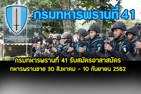 กรมทหารพรานที่ 41 รับสมัครอาสาสมัครทหารพรานชาย 30 สิงหาคม - 10 กันยายน 2562