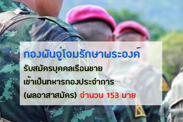 กองพันจู่โจมรักษาพระองค์ รับสมัครบุคคลเรือนชายเข้าเป็นทหารกองประจำการ (พลอาสาสมัคร) จำนวน 153 นาย