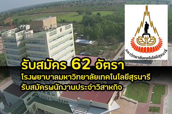 โรงพยาบาลมหาวิทยาลัยเทคโนโลยีสุรนารี รับสมัครพนักงานประจำวิสาหกิจ 62 อัตรา