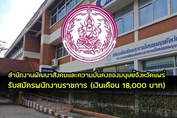 (เงินเดือน 18,000 บาท) สำนักงานพัฒนาสังคมและความมั่นคงของมนุษย์จังหวัดแพร่ รับสมัครพนักงานราชการ