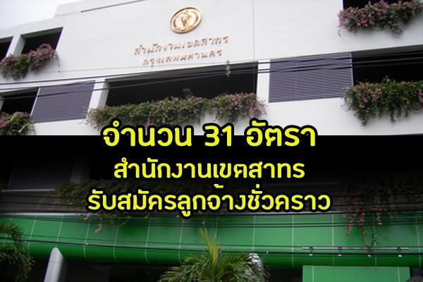 สำนักงานเขตสาทร รับสมัครลูกจ้างชั่วคราว จำนวน 31 อัตรา