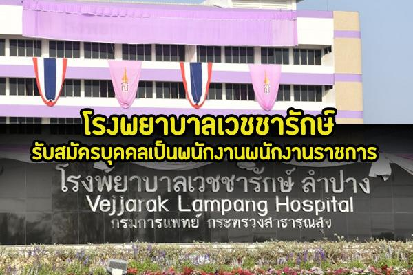 โรงพยาบาลเวชชารักษ์ รับสมัครบุคคลเพื่อเลือกสรรเป็นพนักงานพนักงานราชการ 5 อัตรา