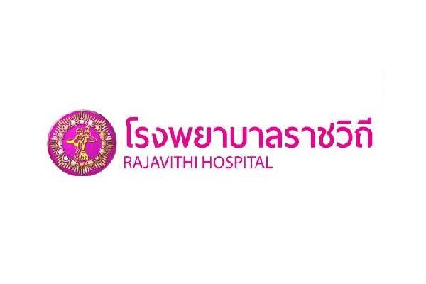 โรงพยาบาลราชวิถี รับสมัครบุคคลเพื่อเลือกสรรเป็นพนักงานราชการทั่วไป 26 อัตรา