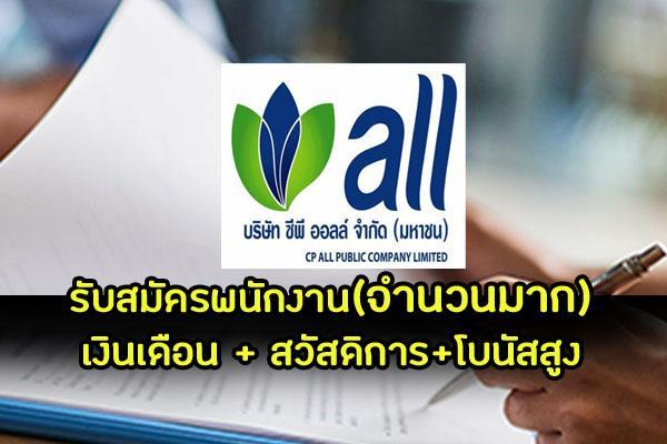 สมัครงาน ซีพีออลล์ 2563 (CPALL) รับสมัครพนักงานจำนวนมาก สมัครทางอินเตอร์เน็ต