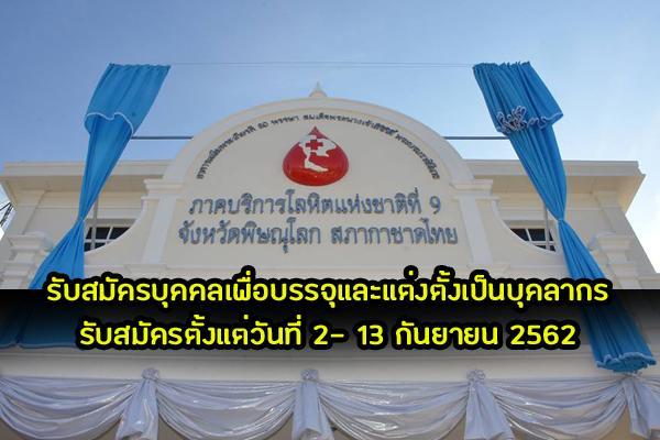 ภาคบริการโลหิตแห่งชาติที่ 9 จังหวัดพิษณุโลก รับสมัครบุคคลเพื่อบรรจุและแต่งตั้งเป็นบุคลากรสภากาชาดไทย