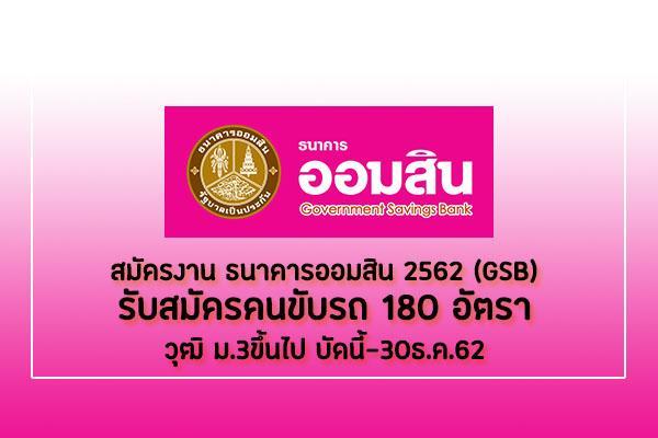 สมัครงาน ธนาคารออมสิน 2562 (GSB)รับสมัครคนขับรถ180อัตรา วุฒิ ม.3ขึ้นไป บัดนี้-30ธ.ค.62