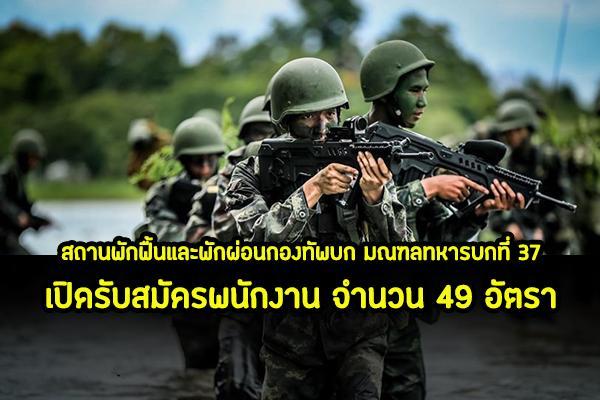 สถานพักฟื้นและพักผ่อนกองทัพบก มณฑลทหารบกที่ 37 เปิดรับสมัครพนักงาน จำนวน 49 อัตรา