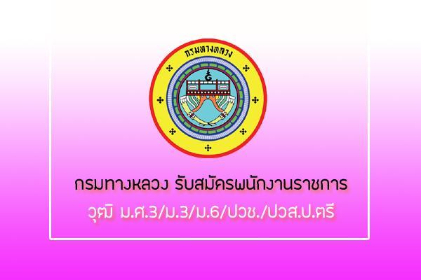 กรมทางหลวง รับสมัครบุคคลเพื่อเลือกสรรเป็นพนักงานราชการ รับสมัคร16 - 20 กันยายน 2562