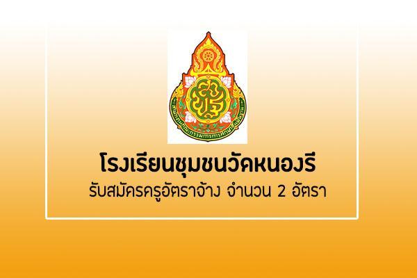 โรงเรียนชุมชนวัดหนองรี จ.ชลบุรี รับสมัครครูอัตราจ้าง จำนวน 2 อัตรา