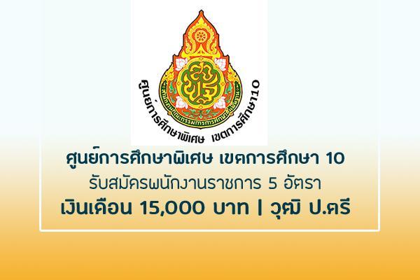 ศูนย์การศึกษาพิเศษ เขตการศึกษา 10 จังหวัดอุบลราชธานี รับสมัครพนักงานราชการ 5 อัตรา