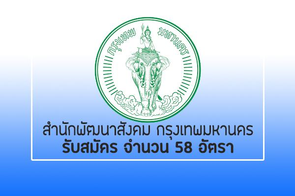 สำนักพัฒนาสังคม รับสมัครและคัดเลือกบุคคลเข้ารับสมัครในสำนักสวัสดิการสังคม ประจำปี 2562 จำนวน 58 อัตรา