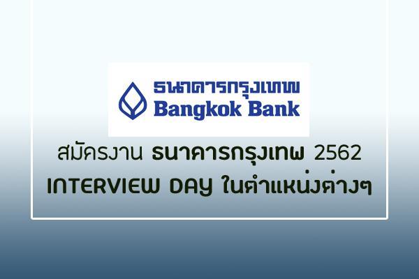 สมัครงาน ธนาคารกรุงเทพ 2562 INTERVIEW DAY ในตำแหน่งต่างๆ