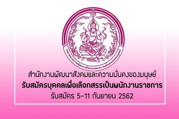 สำนักงานพัฒนาสังคมและความมั่นคงของมนุษย์ รับสมัครบุคคลเพื่อเลือกสรรเป็นพนักงานราชการ รับสมัคร 5-11 ก.ย.62