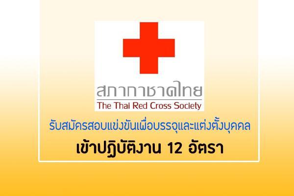 สภากาชาดไทย รับสมัครสอบแข่งขันเพื่อบรรจุและแต่งตั้งบุคคลเข้าปฏิบัติงาน 12 อัตรา