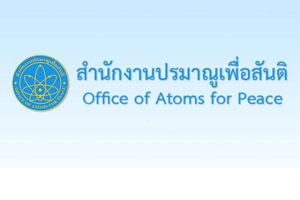 สำนักงานปรมาณูเพื่อสันติ รับสมัครบุคคลเพื่อเลือกสรรเป็นพนักงานราชการทั่วไป รับสมัคร 23-27 กันยายน 2562