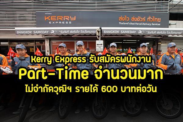 สมัครงาน Kerry Express เปิดรับสมัครพนักงานแยกสินค้า ไม่จำกัดวุฒิฯ รายได้ 600 บาทต่อวัน