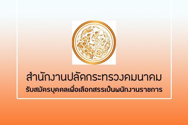 สำนักงานปลัดกระทรวงคมนาคม รับสมัครบุคคลเพื่อเลือกสรรเป็นพนักงานราชการพิเศษ 9 อัตรา