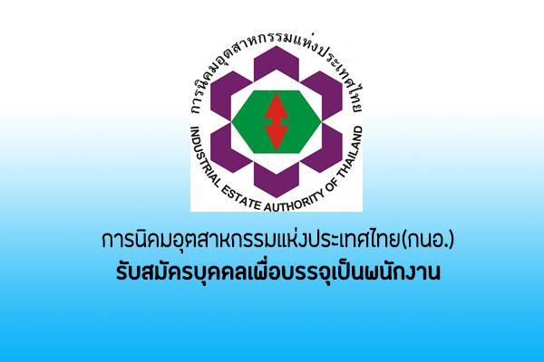 การนิคมอุตสาหกรรมแห่งประเทศไทย(กนอ.) รับสมัครบุคคลเพื่อบรรจุเป็นพนักงาน ตั้งแต่วันที่ 16 ก.ย. -4 ต.ค. 2562