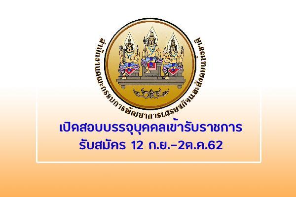 สำนักงานคณะกรรมการพัฒนาการเศรษฐกิจและสังคมแห่งชาติ เปิดสอบบรรจุบุคคลเข้ารับราชการ รับสมัคร 12 ก.ย.-2ต.ค.62