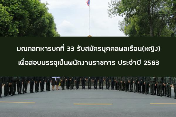 มณฑลทหารบกที่ 33 รับสมัครบุคคลพลเรือน(หญิง) เพื่อสอบบรรจุเป็นพนักงานราชการ ประจำปี 2563