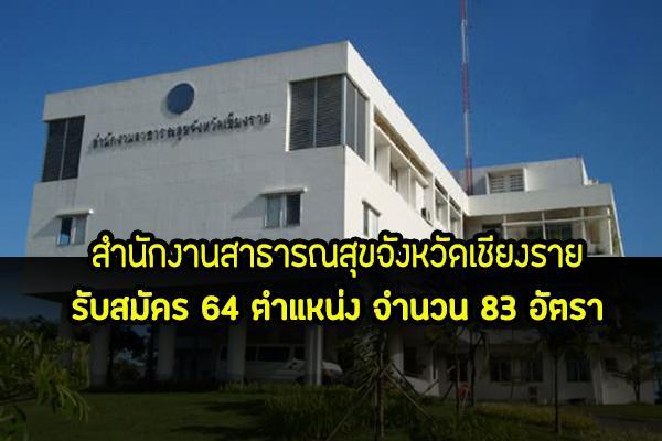 สสจ.เชียงราย รับสมัครบุคคลเพื่อสรรหาเป็นพนักงานกระทรวงสาธารณสุข 64 ตำแหน่ง จำนวน 83 อัตรา