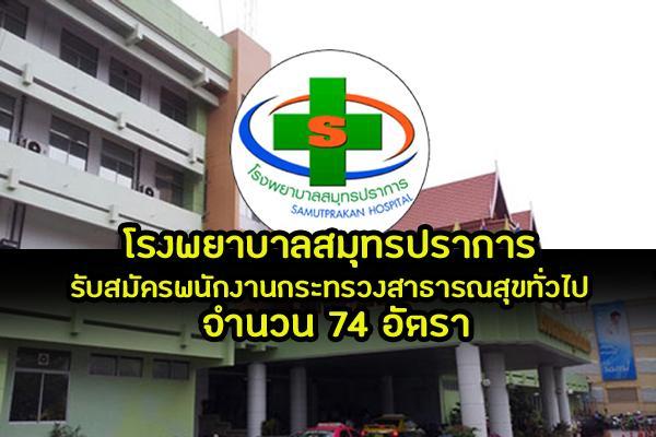 โรงพยาบาลสมุทรปราการ รับสมัครพนักงานกระทรวงสาธารณสุขทั่วไป 74 อัตรา