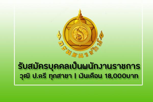 กรมธนารักษ์ รับสมัครบุคคลเพื่อเลือกสรรเป็นพนักงานราชการทั่วไป รับมัครตั้งแต่วันที่ 20-26 กันยายน 2562