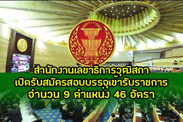 สำนักงานเลขาธิการวุฒิสภา เปิดรับสมัครสอบบรรจุเข้ารับราชการรัฐสภาสามัญ จำนวน 9 ตำแหน่ง 56 อัตรา