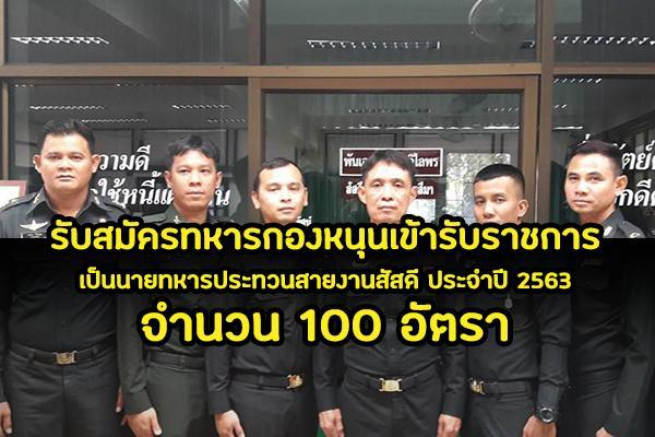 กำหนดรับสมัครทหารกองหนุนเข้ารับราชการเป็นนายทหารประทวนสายงานสัสดี 100 อัตรา ประจำปี 2563