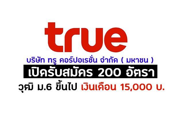 บริษัท ทรู คอร์ปอเรชั่น จำกัด ( มหาชน ) เปิดรับสมัคร 200 อัตรา วุฒิ ม.6 ขึ้นไป