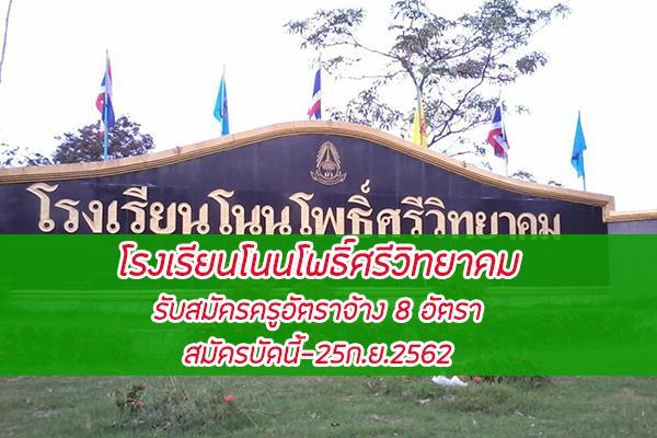 โรงเรียนโนนโพธิ์ศรีวิทยาคม รับสมัครครูอัตราจ้าง 8 อัตรา สมัครบัดนี้-25ก.ย.2562