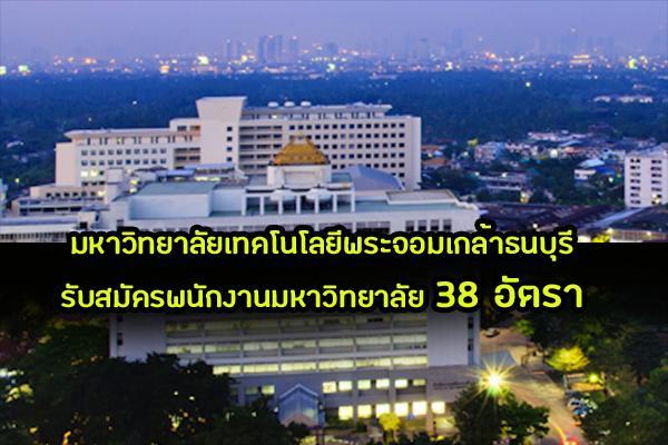 มหาวิทยาลัยเทคโนโลยีพระจอมเกล้าธนบุรี รับสมัครพนักงานมหาวิทยาลัย 28 ตำแหน่ง 38 อัตรา