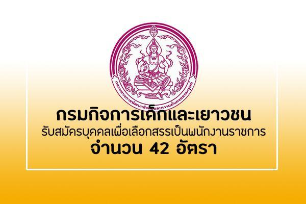 (บรรจุทั่วประเทศ) กรมกิจการเด็กและเยาวชน เปิดสอบพนักงานราชการ 42 อัตรา รับสมัคร 7-11 ตุลาคม 2562