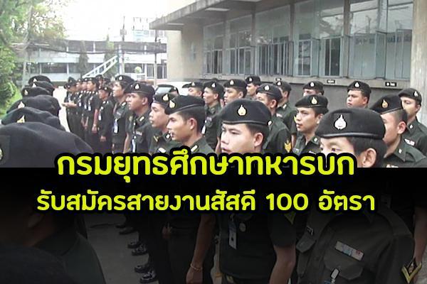 กรมยุทธศึกษาทหารบก รับสมัครทหารกองหนุนบรรจุเป็นนายทหารชั้นประทวนสายสัสดี 100 อัตรา